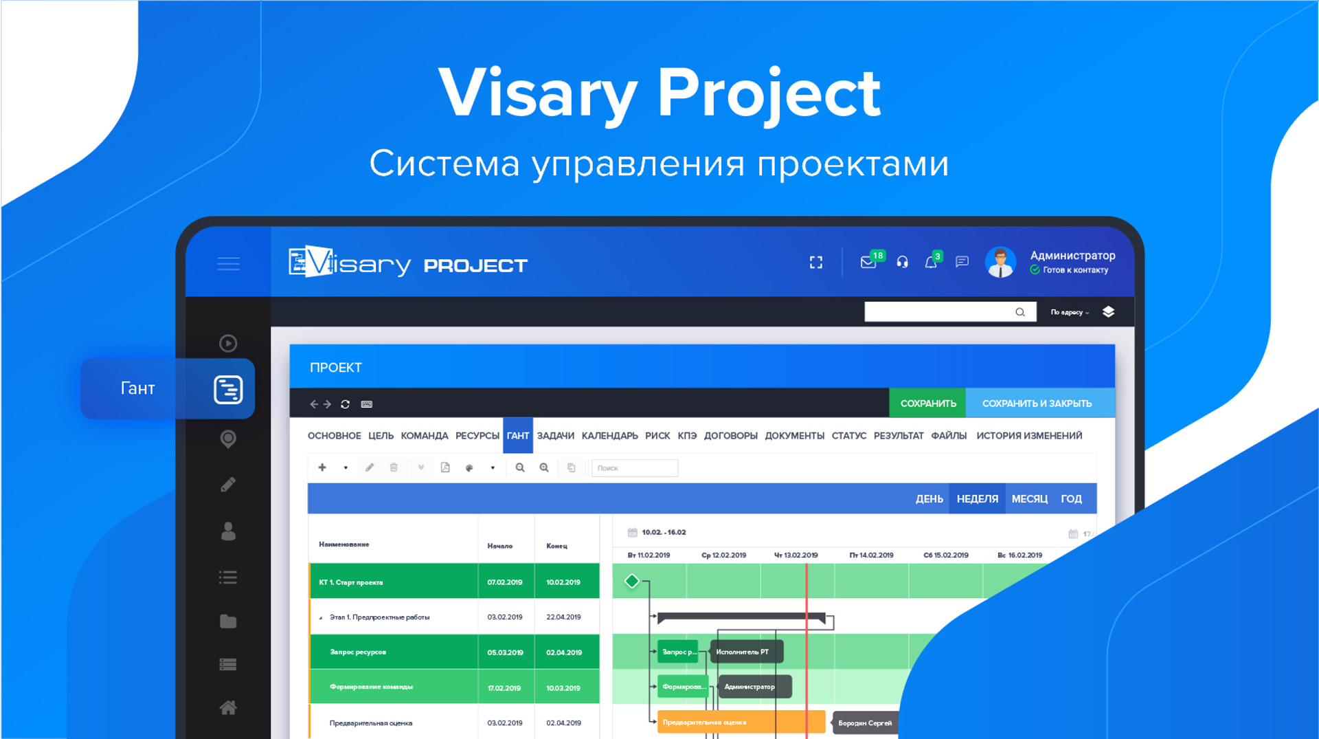Visary Project